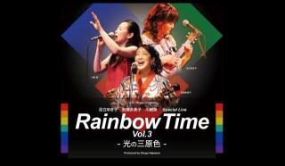 2019/11/28 Rainbow Time Vol.3 -光の三原色-
